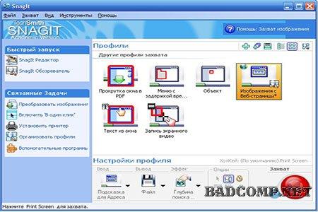 Програма для скріншотів Snagit