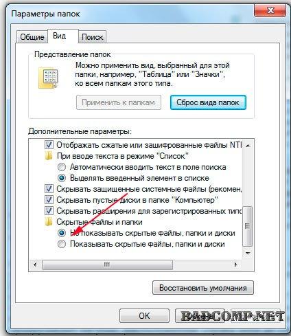 Як відкрити приховані папки в Windows 7?