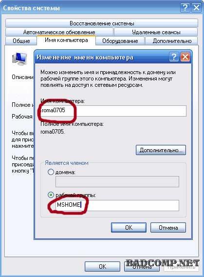 Изменение рабочей групы и имени компьютера
