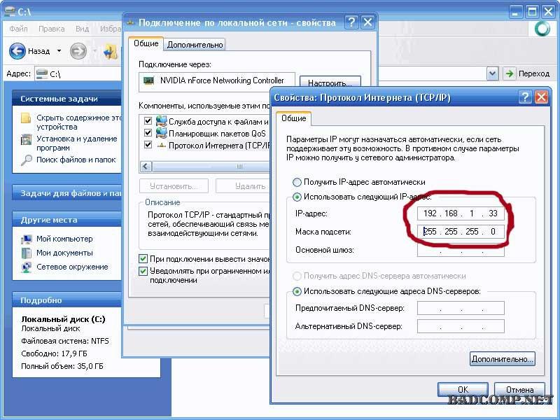 Назначение компьютеру ip адреса в сети