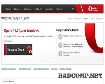 Новая Opera 11.10 бета - версия браузера