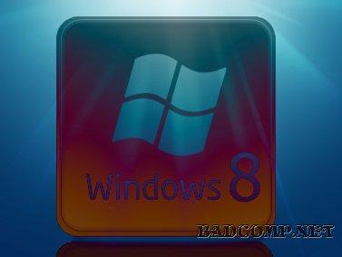 Windows 8 - Вихід не за горами