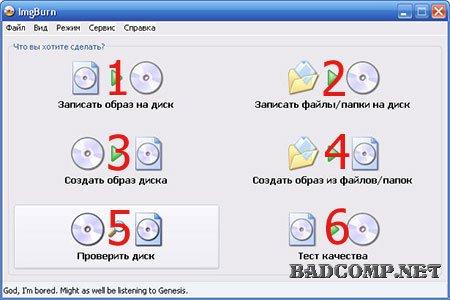 Как записать диск или образ диска