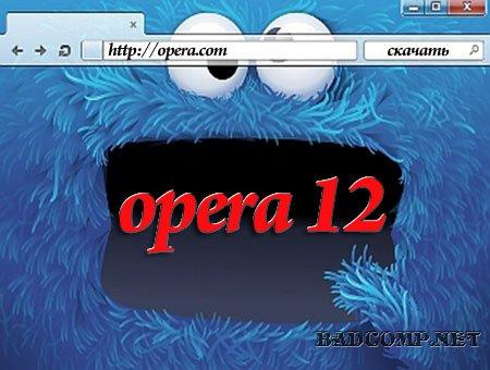 Зустрічайте новий браузер опера 12