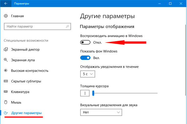 animacyja windows 10